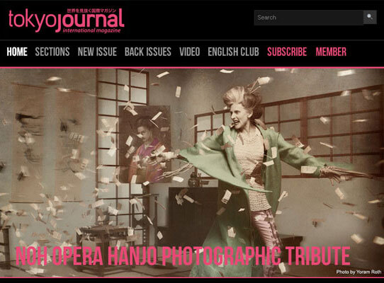 Tokyo Journal International Magazine